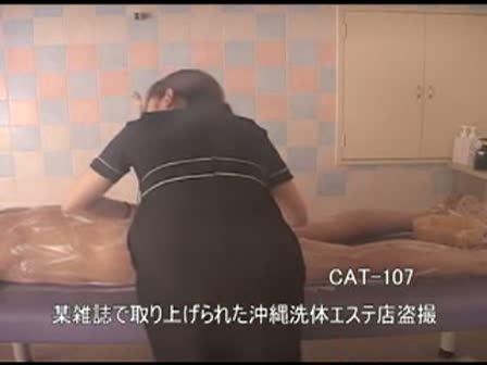 沖縄洗体マッサージのオネエさんに過剰なサービス要求ちんこハメ☆☆